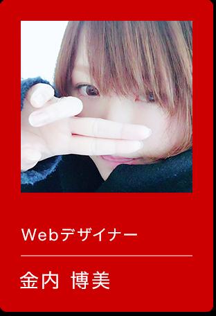 kanauchi